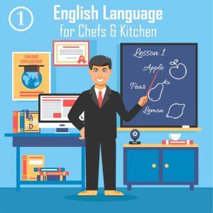 اللغة الإنجليزية للشيفات والمطبخ